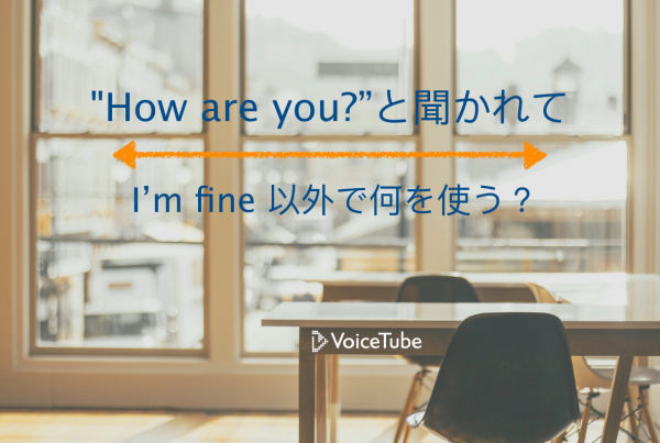 I am fine 以外 How are you 返事 英語
