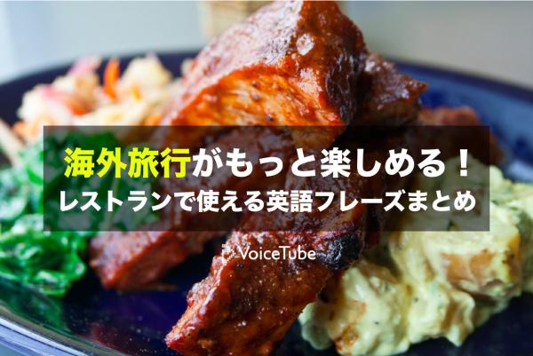 restaurantenglish