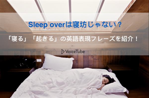 睡眠 英語 うたた寝 英語 いびき 英語