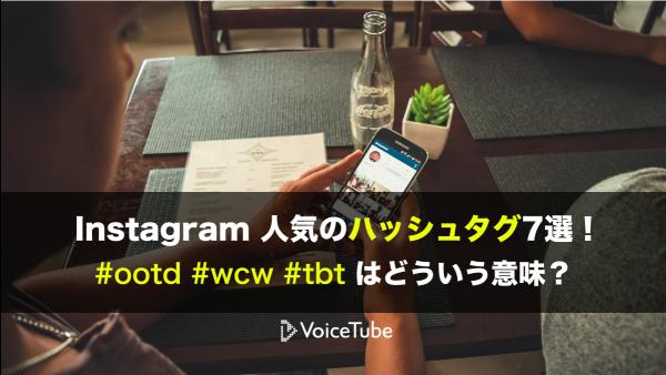 ootd 意味 bff 意味 自撮り 英語 instagram 英語