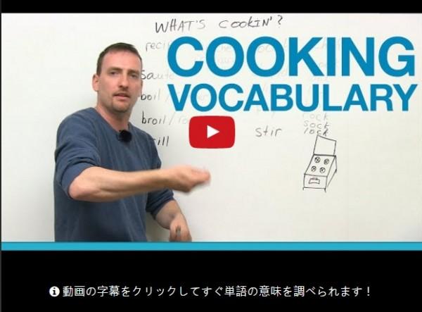 cookingvoc