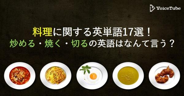 【料理で英語】料理に関する英単語17選!炒める・焼く・切るの英語はなんて言う?