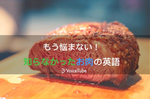 肉 英語 フォアグラ 英語