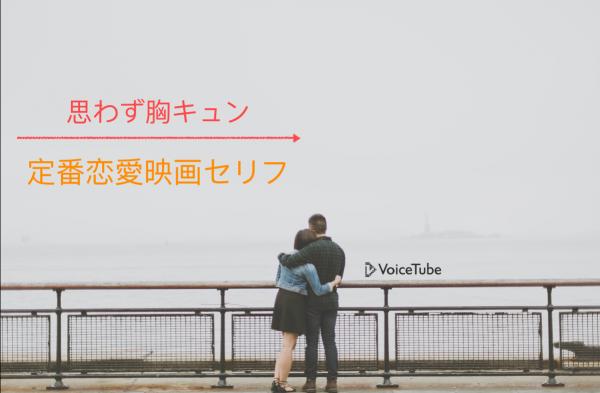 映画 セリフ 英語 胸キュン セリフ