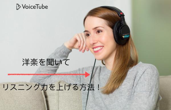 洋楽 英語 勉強 洋楽 リスニング 効果