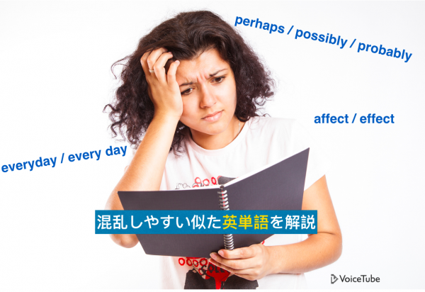possibly, perhaps, probably 違い effect affect 違い