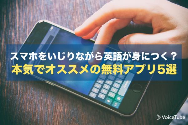 memrise 使い方 英語 学習 アプリ おすすめ