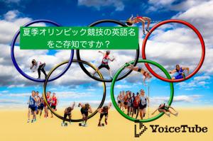 オリンピック 種目 英語 馬術 英語