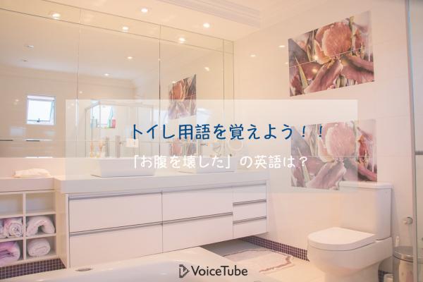 トイレ 英語