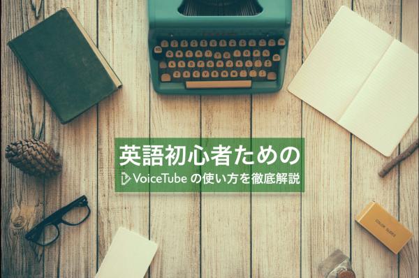 英語 初心者 動画 英語 初心者 勉強法
