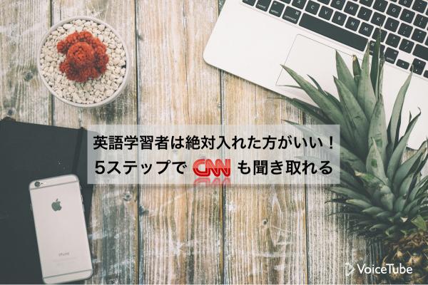ニュース 英語 勉強