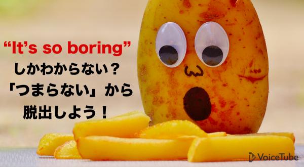 """【英会話】 """"It's so boring"""" しかわからない?10個のセンテンスを覚えて「つまらない」から脱出しよう!"""