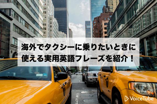 taxienglish
