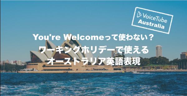 オーストラリア 英語 独特 表現