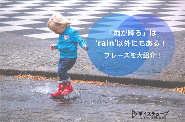 英語 雨 にわか雨 英語