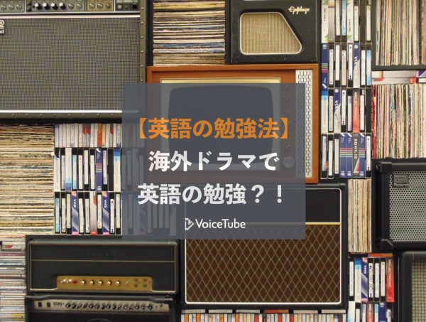 英語 勉強 ドラマ