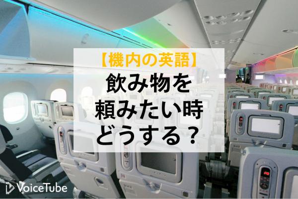 海外旅行 機内 英語