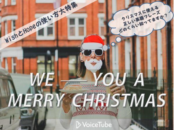 i wish you a merry christmas 意味 クリスマス 英語