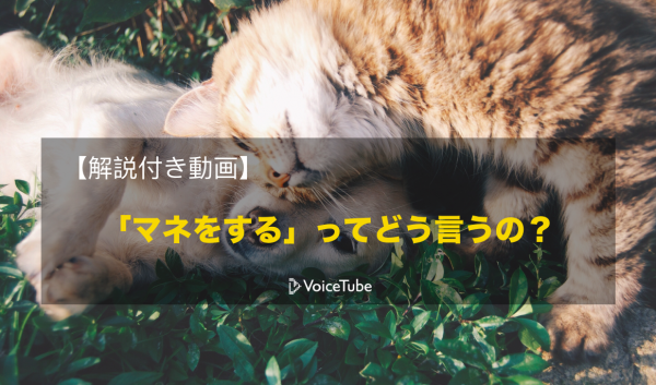 犬 英語 真似をする 英語