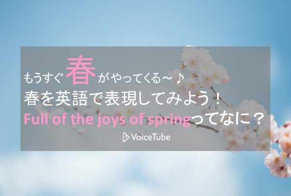 春 関連 英単語