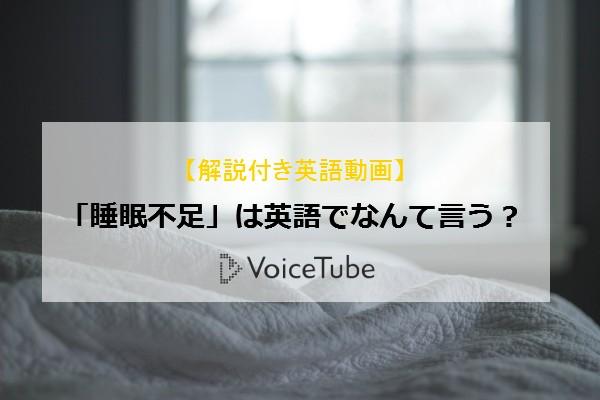 不眠症 英語 英語 睡眠