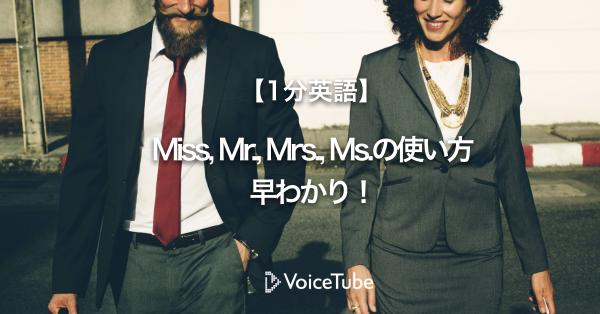 Miss Mr. Mrs. Ms. 違い