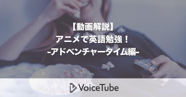アニメ 英語 勉強 アドベンチャータイム 動画