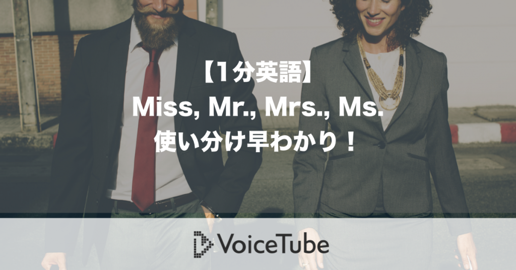 miss, mr, mrs, ms 英語