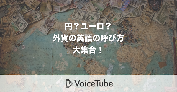 """""""両替 英語 外貨 記号"""""""