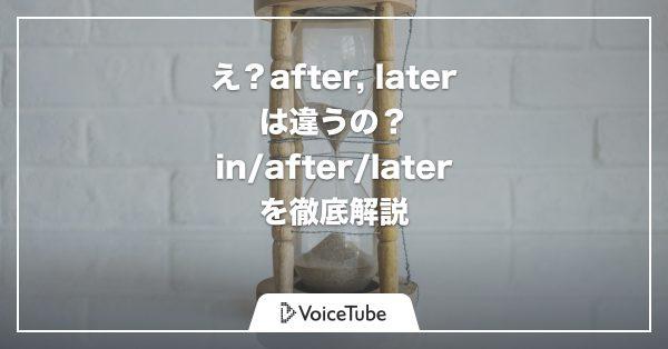 30分後 / 10分後】を英語で|「あと何分後」を意味する英語表現集