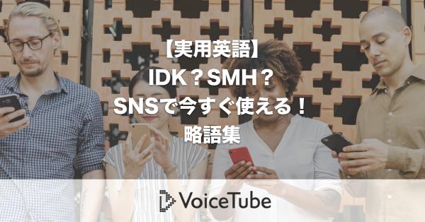 IDK SMH 意味