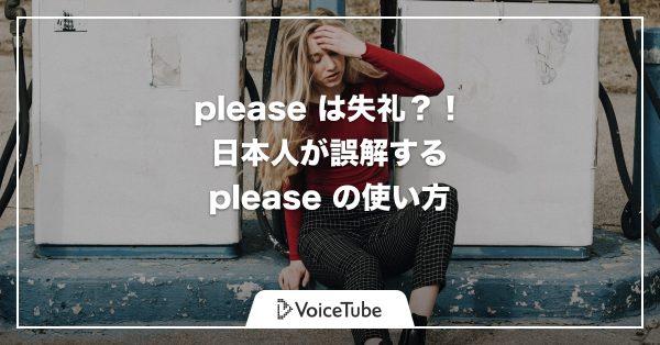 please 使い方