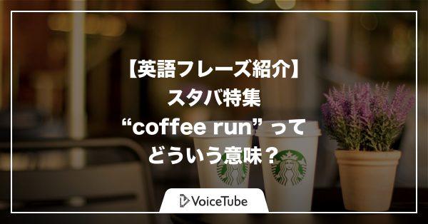 スタバ 英語 coffee run 意味