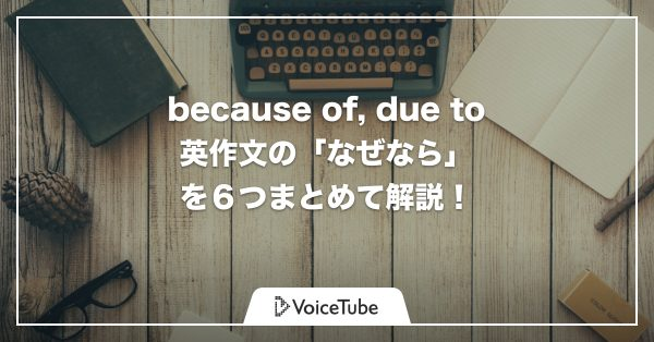 due to because of 違い because because of 違い なぜなら 英語
