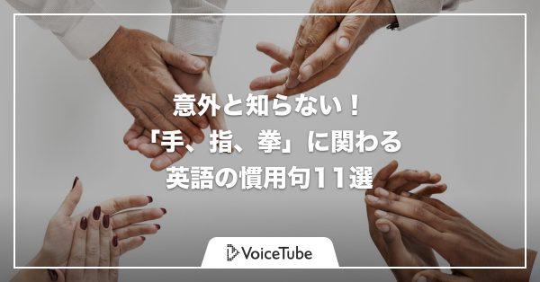 手 慣用句 手の甲 英語