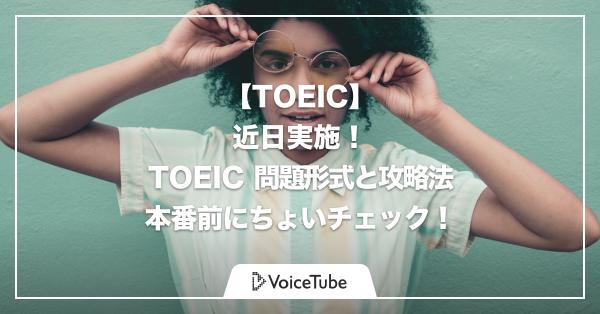 toeic 攻略 toeic 問題形式 toeic 文法 コツ