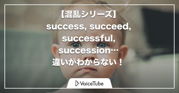 success succeed successful 英語 succeed 意味 succeed success 違い