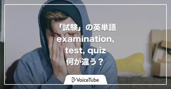 examination 英語 test exam 違い