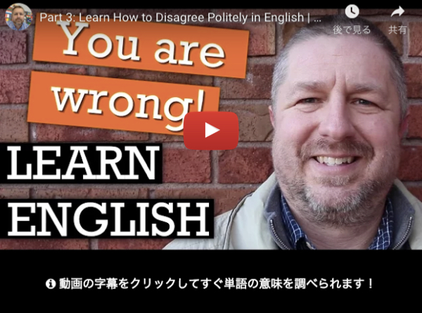 反対 意見 英語