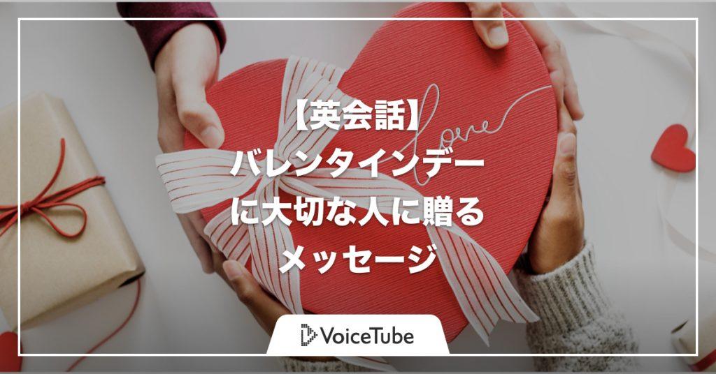ハッピー バレンタイン デー 英語