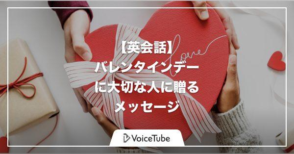 バレンタイン 英語 フレーズ メッセージ