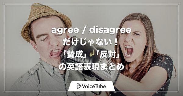 反対 英語 賛成 英語