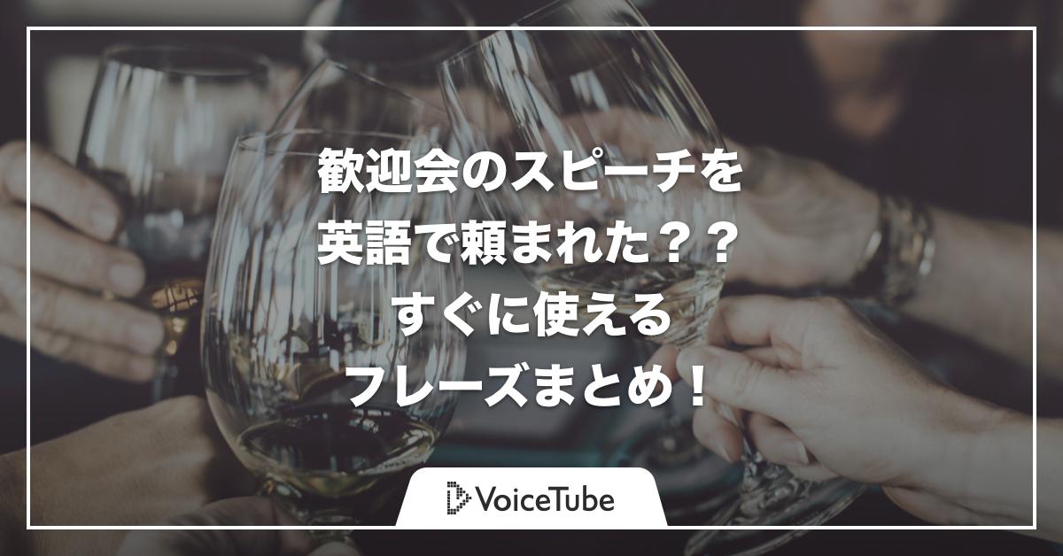 英語 スピーチ 英語 スピーチ 締め