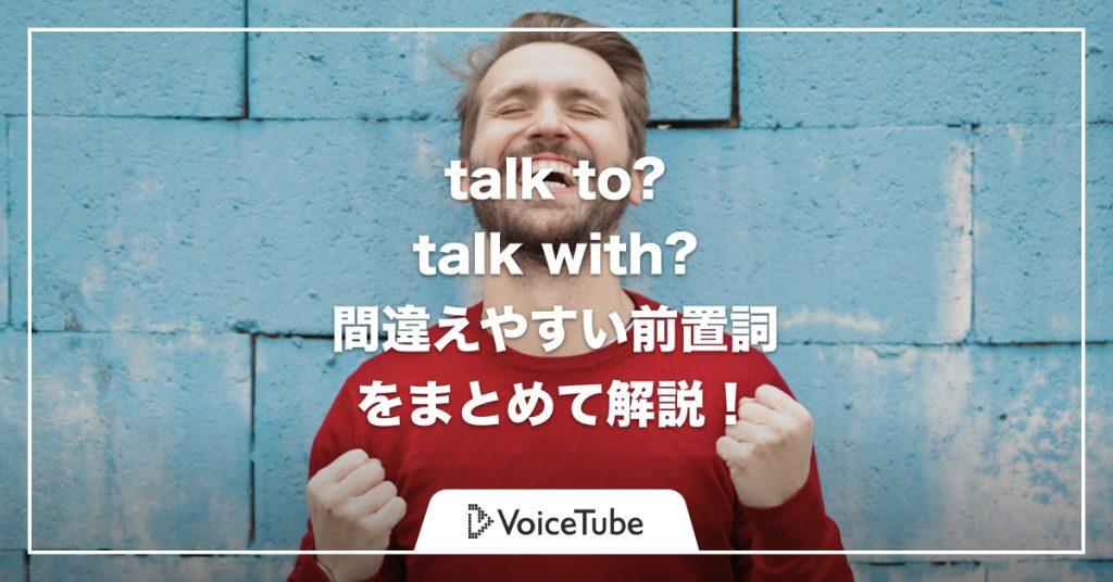 talk to 意味