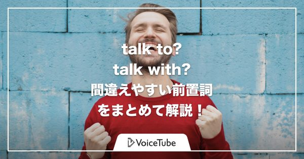 talk 前置詞 talk to talk with 違い