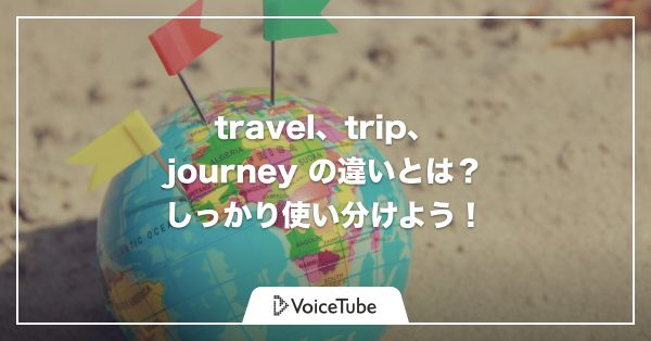 travel, trip, journey, 意味, 違い
