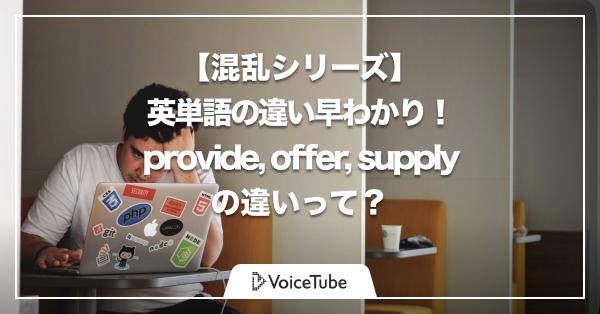 supply, offer, provide, 違い, 意味