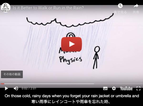 rain、梅雨