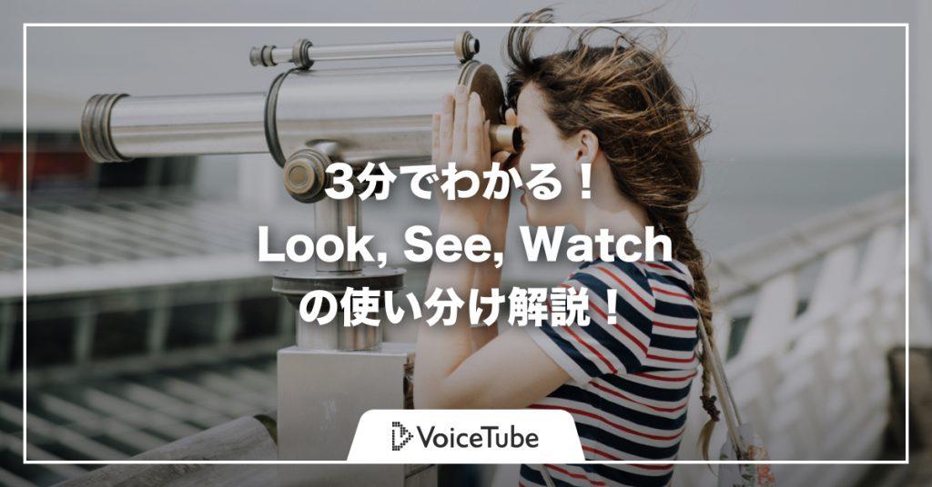 look see watch 違い