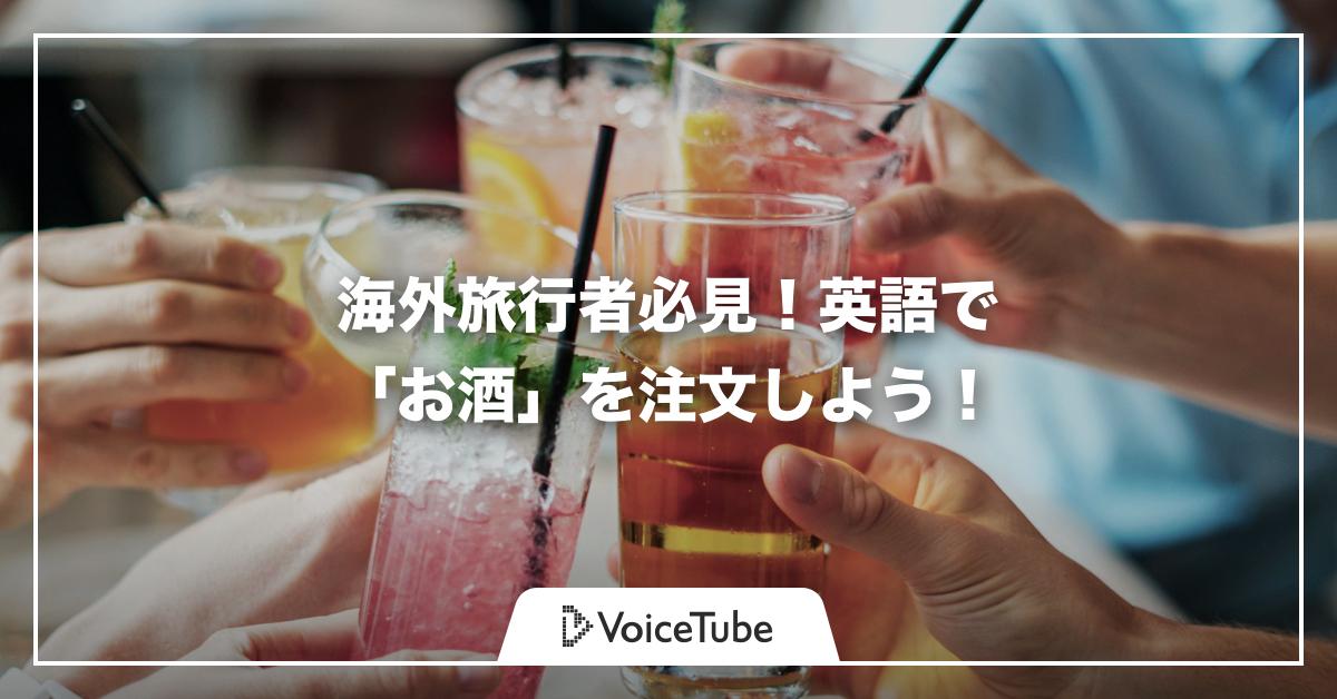 お酒, アルコール, 英語
